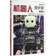 机器人爱好者(第1辑)