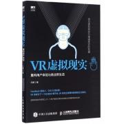 VR虚拟现实(重构用户体验与商业新生态)