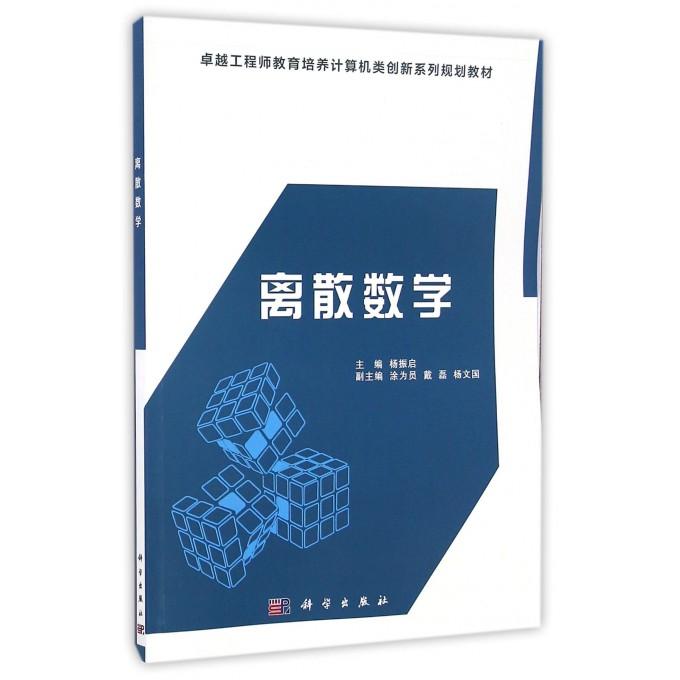 离散数学(卓越工程师教育培养计算机类创新系列规划教材)