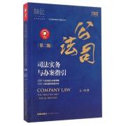 公司法司法实务与办案指引(第2版)/法商丛书