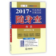 商法(2017年司法考试分类法规随身查)