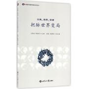 大使将军学者把脉世界变局/中国国际问题研究基金会系列丛书