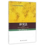 冲突法(第3版21世纪法学系列双语教材)