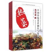 中国传统菜肴制作与鉴赏(热菜篇上下十三五陕西旅游烹饪职业学院规划教材)