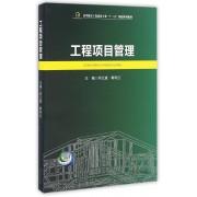 工程项目管理(高等教育工程造价专业十三五规划系列教材)