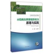 水稻病虫草害统防统治原理与实践(农业硕士研究生系列教材)