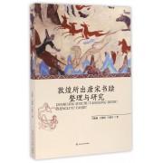 敦煌所出唐宋书牍整理与研究