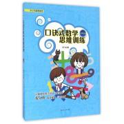 口诀式数学思维训练(小学部分)/中小学数理读经