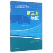 第三方物流(高职院校物流管理专业十三五规划教材)