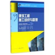 建筑工程施工组织与管理(高等职业院校土木工程十三五规划教材)