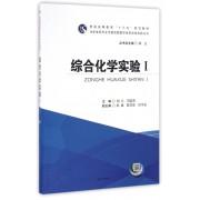 综合化学实验(Ⅰ普通高等教育十三五规划教材)/化学本科专业全程实践教学体系改革实验丛书