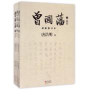 曾国藩(共3册最新修订本)