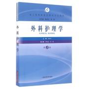 外科护理学(第2版成人高等教育护理学专业教材)