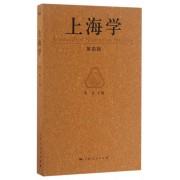 上海学(第4辑)