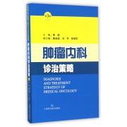 肿瘤内科诊治策略(第3版)