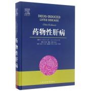 药物性肝病(Third Edition)(精)
