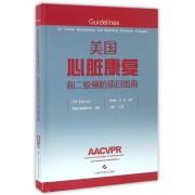美国心脏康复和二级预防项目指南(5th Edition)(精)