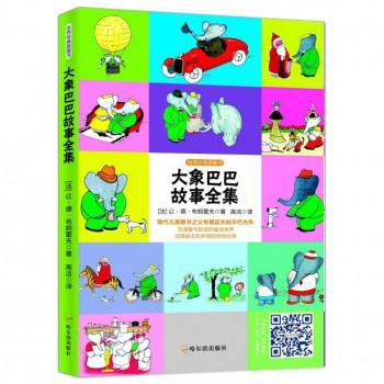大象巴巴故事全集(中英双语)/世界经典图画书