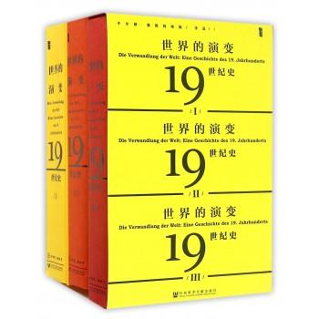 世界的演变(19世纪史共3册)(精)