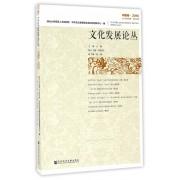 文化发展论丛(中国卷2016年第1期总第10期)