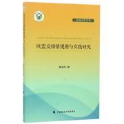 欧盟反倾销规则与实践研究/卓越法学文库