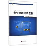 大学物理实验教程/北方阳光系列丛书