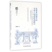 消费者问题中的当事人构造的再研讨--以中日韩三国消费者保护相关法制的比较为中心/岳麓法学文库