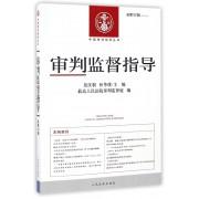 审判监督指导(2015.2总第52辑)/中国审判指导丛书