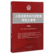 人民法院司法行政管理研究与参考(第3辑)
