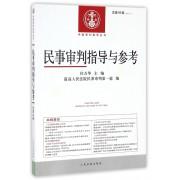 民事审判指导与参考(2016.2总第66辑)/中国审判指导丛书