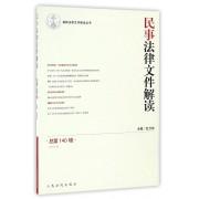 民事法律文件解读(2016.8总第140辑)/最新法律文件解读丛书