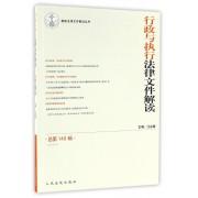 行政与执行法律文件解读(2016.8总第140辑)/最新法律文件解读丛书