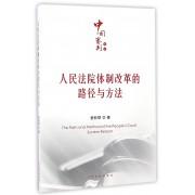 人民法院体制改革的路径与方法/中国审判文丛