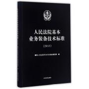 人民法院基本业务装备技术标准(2015)(精)