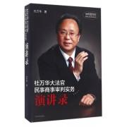 杜万华大法官民事商事审判实务演讲录/中国大法官演讲录丛书