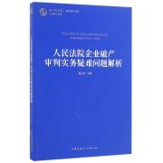 人民法院企业破产审判实务疑难问题解析/实务指引系列/破产法文库