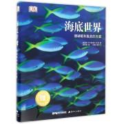 海底世界(珊瑚礁和鱼类的天堂)(精)