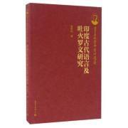 印度古代语言及吐火罗文研究/季羡林学术著作选集