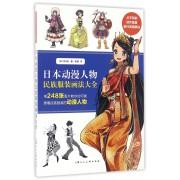 日本动漫人物民族服装画法大全