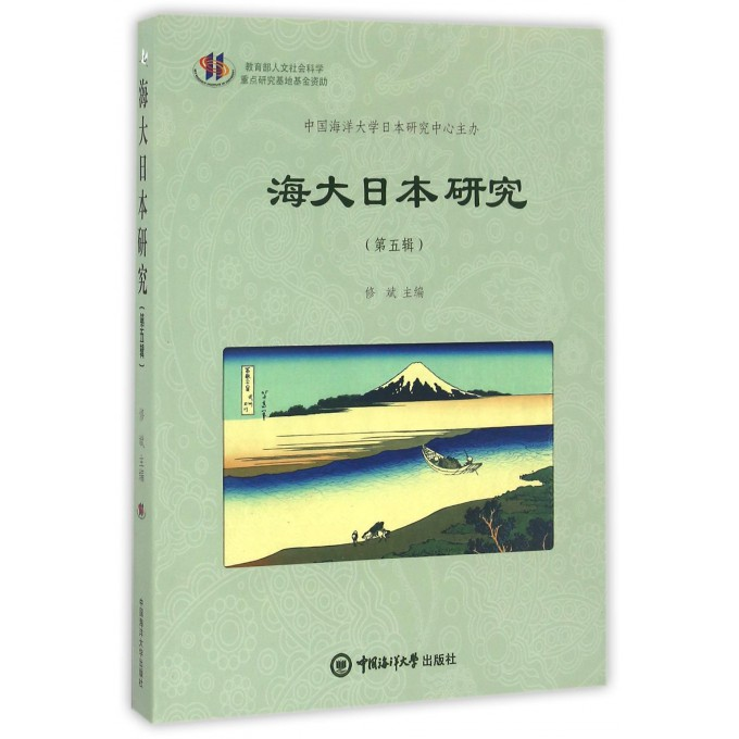 海大日本研究(第5辑)