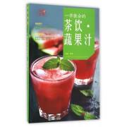 一学就会的茶饮蔬果汁/99道美味