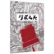 印痕之美(少儿美术版画教学实验教材)/萌芽少儿美术教育资源丛书