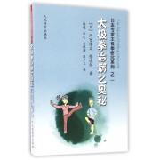 太极拳治病之奥秘/日本专家太极拳研究系列