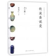 饮流斋说瓷/名家悦读本系列