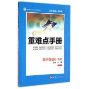高中英语(6选修RJ)/重难点手册