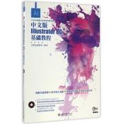 中文版Illustrator CC基础教程(附光盘21世纪新概念全能实战规划教材)