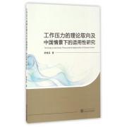 工作压力的理论取向及中国情景下的适用性研究