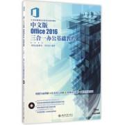中文版Office2016三合一办公基础教程(附光盘21世纪新概念全能实战规划教材)
