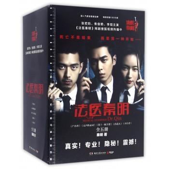 法医秦明(共5册)
