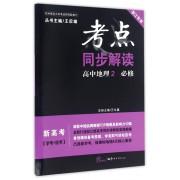高中地理(2必修浙江专用新高考学考+选考)/考点同步解读